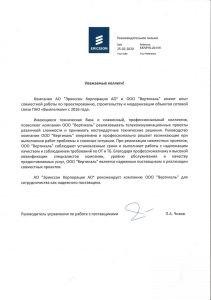 Рекомендательное письмо от Ericsson в компанию Вертикаль