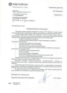 Рекомендательное письмо от Мегафон в компанию Вертикаль