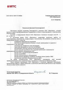 Рекомендательное письмо от МТС в компанию Вертикаль
