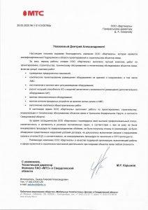 Рекомендательное письмо от МТС -2в компанию Вертикаль